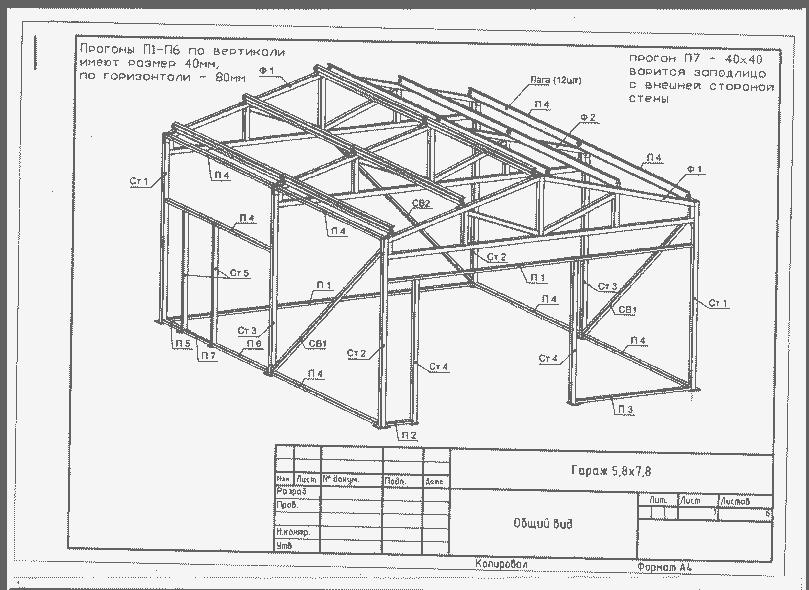 Проект гаража с жилой зоной
