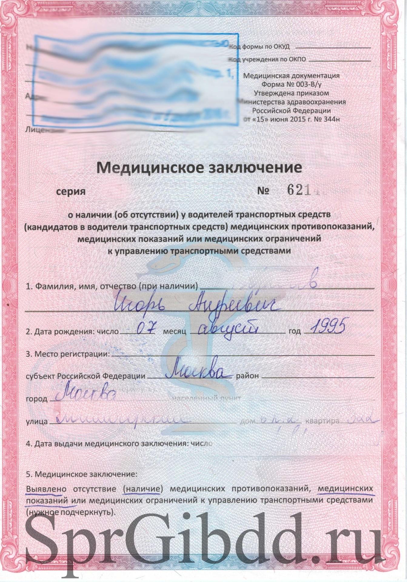 Москва медицинская водительская справка Медицинская справка для соревнований Шипиловская улица
