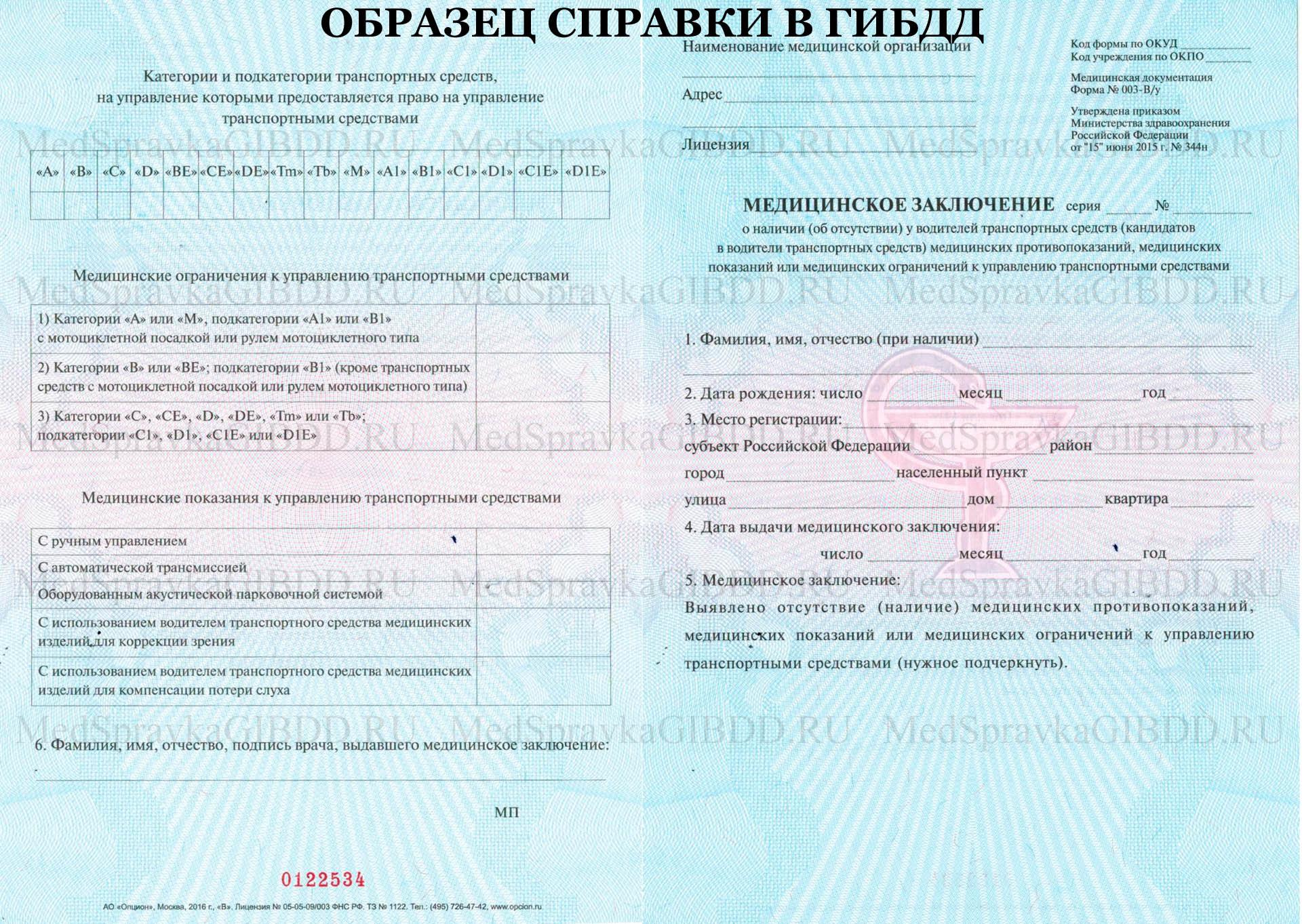 Медицинская справка для водительского удостоверения 81