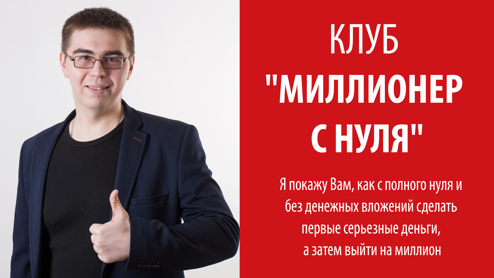 миллионерами знакомство киев с