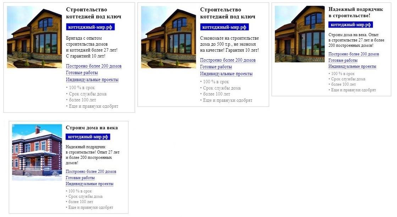 Яндекс директ рся для строительства коттеджей домов новая реклама яндекс браузер