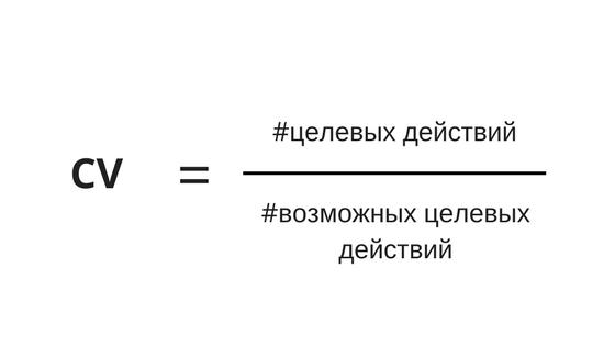 CV формула